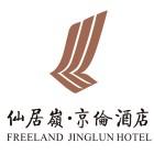 郴州市仙居岭京伦酒店管理有限公司