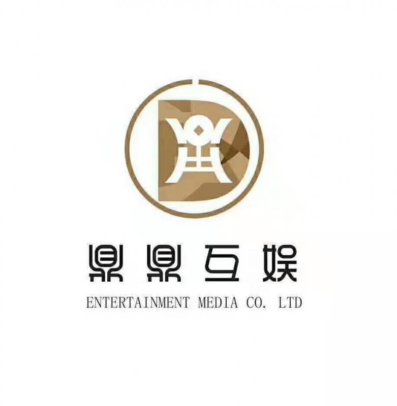 湖南鼎鼎有铭文化传媒有限公司