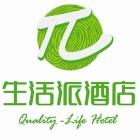 郴州生活派酒店