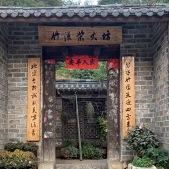 郴州竹源柴火坊餐厅
