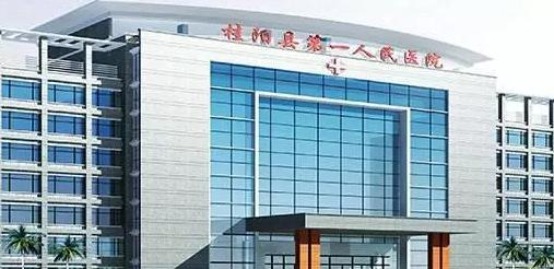 2019年桂阳县基层卫生院公开招聘卫生类专业应届毕业生公告