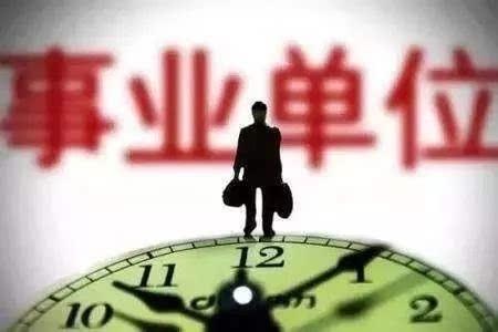 2019年桂阳县县直事业单位公开招聘工作人员公告